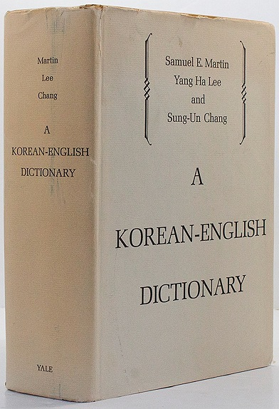 Korean- English Dictionaryby: Martin, Samuel, Yang Ha Lee and Sung-Un Chang - Product Image