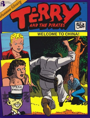 Terry and the Pirates (10 Issues 1935-1940)): #1 Welcome to China!, #2 Marooned With Burma, #3 Dragon Lady's Revenge, #4 Getting Snared, #5 Shanghaied, # 6 Klang the Warlord, #7 The Hunter, #8 The Baron, # 9 Feminine Venom, #10 Netwo - Product Image